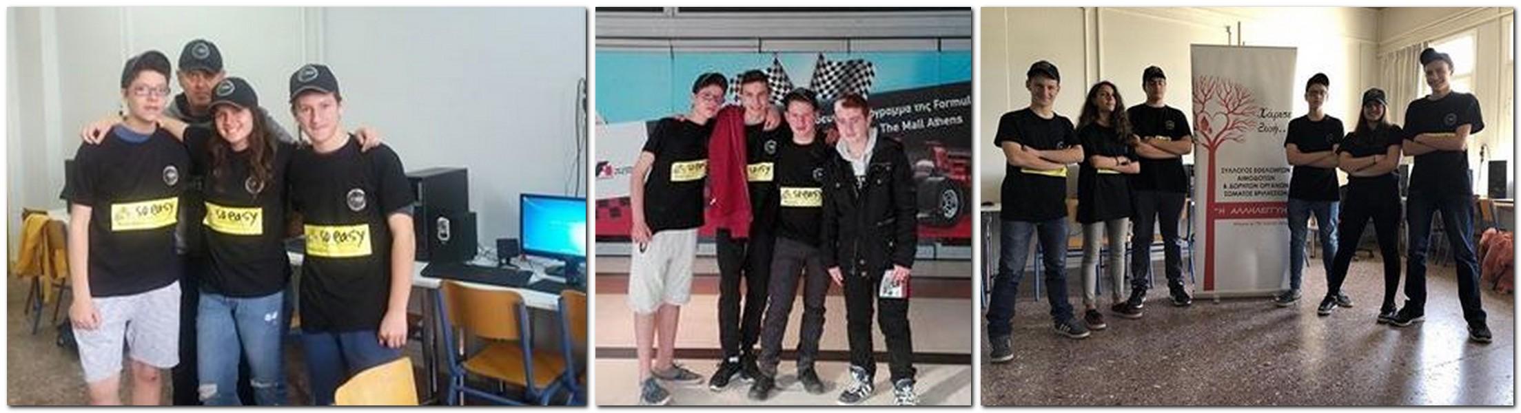 Το 1ο Γυμνάσιο Βριλησσίων στο F1 in Schools