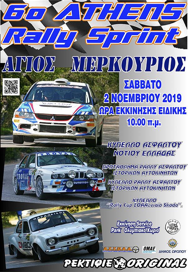 6ο Athens Rally Sprint «Αγ. Μερκούριος»