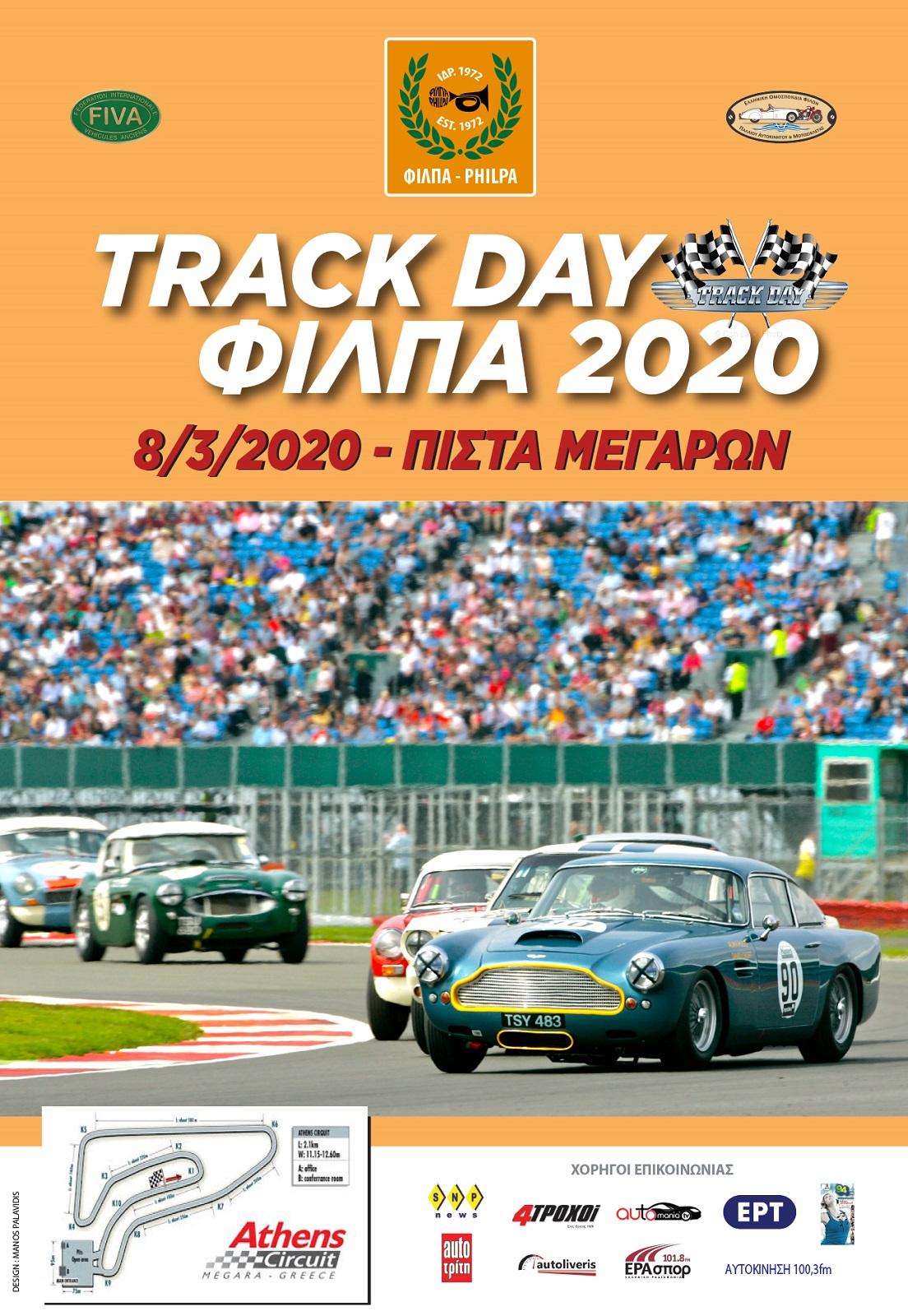 TRACK DAY 2020