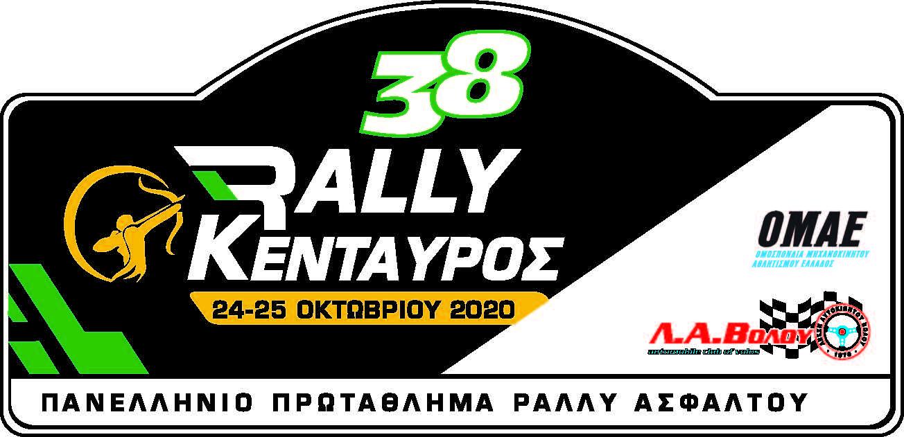 Rally Kentavros