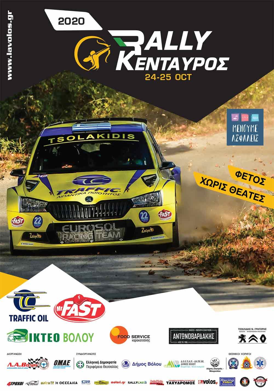 Kentavros_Poster