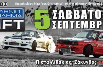 πανελλήνιο-πρωτάθλημα-drift-o-3ος-γύρος-στη-45735