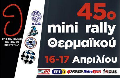 45o-mini-rally-θερμαϊκού-πενήντα-πενήντα-40239