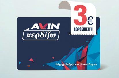 Πρόγραμμα «AVIN κερδίζω» - 4troxoi.gr