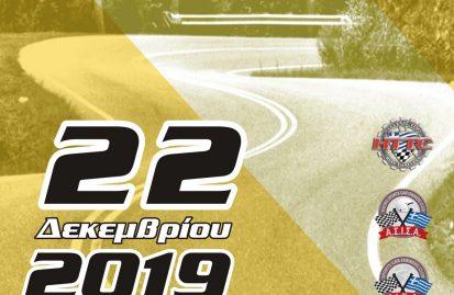1o-httc-on-tour-2019-στις-22-δεκεμβρίου-34645