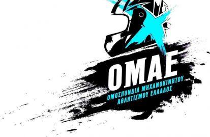 omae-πρόσκληση-για-διεξαγωγή-εκλογών-στι-56540