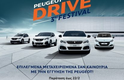 peugeot-drive-festival-παρατείνεται-για-μια-εβδομάδα-56314