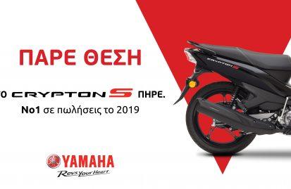 νέα-καμπάνια-για-το-yamaha-crypton-s-53398