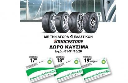 h-προσφορά-των-ελαστικών-της-bridgestone-για-τον-ο-48400