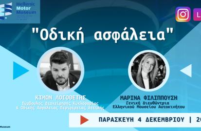 διαδικτυακές-δράσεις-από-το-ελληνικό-43026