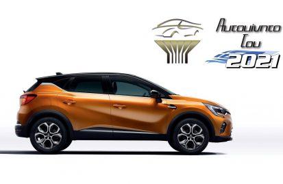 το-renault-captur-αυτοκίνητο-του-2021-για-την-ελλάδα-39730