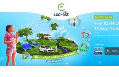 h-παρουσία-του-ομίλου-συγγελίδη-στο-ecofest-2021-102923