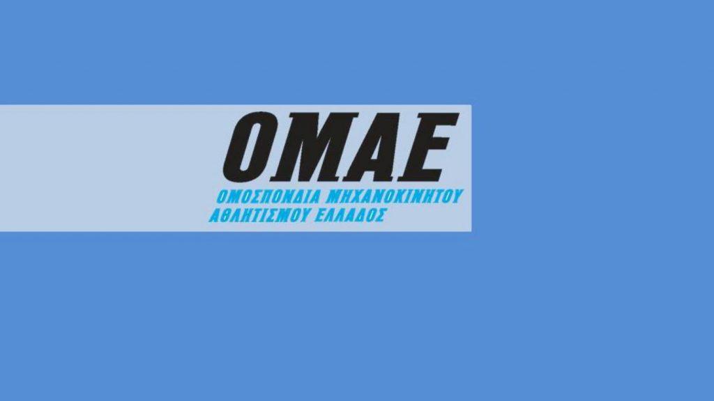 ΟΜΑΕ Logo