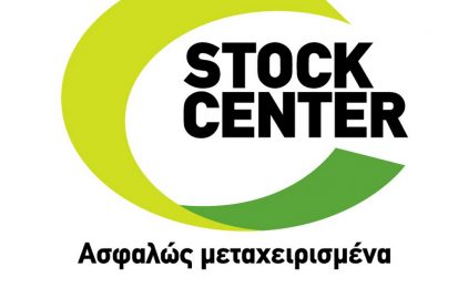 stock-center-επιδότηση-ανταλλαγής-100007