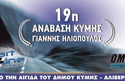 19η-ανάβαση-κύμης-γιάννης-ηλιόπουλος-104381