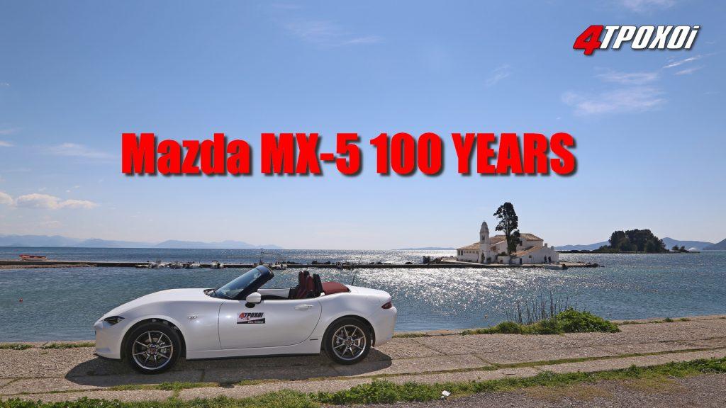 """Με Mazda MX-5 """"100 YEARS"""" στην Κέρκυρα"""