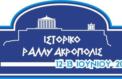 historic-acropolis-regularity-rally-2021-108438