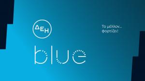 ΔΕΗ blue