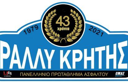 43ο-ηκ-αεβε-ράλλυ-κρήτης-119816