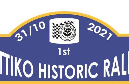 1ο-αττικό-ιστορικό-ράλλυ-127164