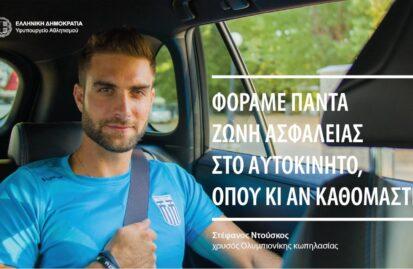 Μηνύματα οδικής ασφάλειας από την αθλητική οικογένεια