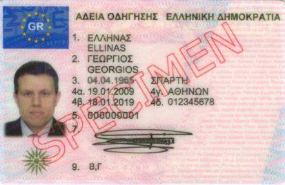 Περιφέρεια Αττικής: χορηγήθηκαν 78.100 διπλώματα οδήγησης σε ένα 24ωρο