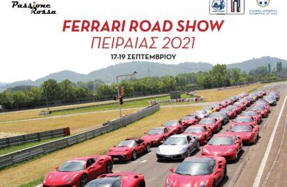 ferrari-road-show-πειραιάς-2021-125586