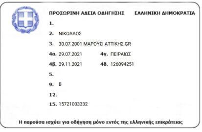 Ξεπέρασαν τις 210.000 οι προσωρινές άδειες οδήγησης μέσω της πλατφόρμας του gov.gr