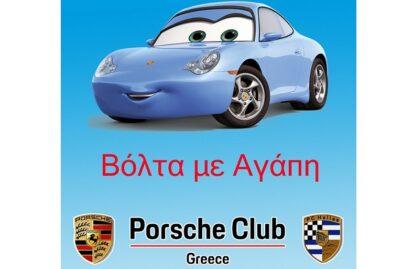 βόλτα-με-αγάπη-από-το-porsche-club-greece-125716