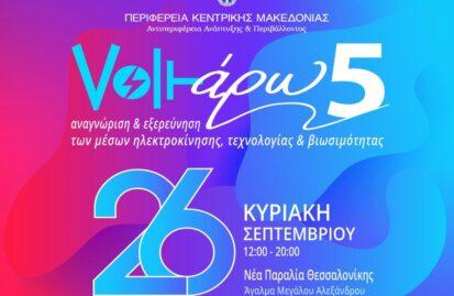 «Voltάρω 5»: εκδήλωση της Περιφέρειας Κεντρικής Μακεδονίας για την ηλεκτροκίνηση