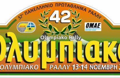 42ο Ολυμπιακό Ράλλυ στις 13 & 14 Νοεμβρίου