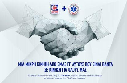εκδήλωση-παρουσίασης-συνεργασίας-autovision-ekab-129407