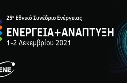 25ο Εθνικό Συνέδριο «Ενέργεια & Ανάπτυξη»
