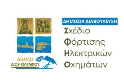 Σχέδιο Φόρτισης Ηλεκτρικών Οχημάτων για τον Δήμο Δίου-Ολύμπου